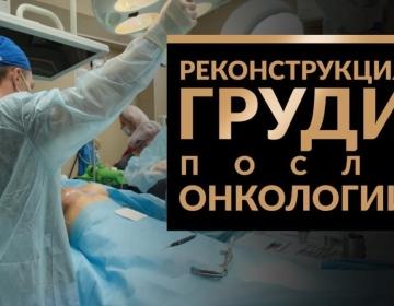 Реконструкция молочных желез после онкологии