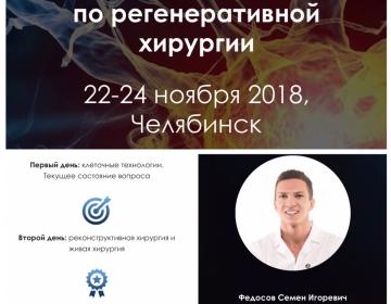 II международный форум по регенеративной хирургии.