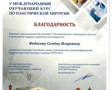 diplomy-i-sertifikaty-hirurg-fedosov
